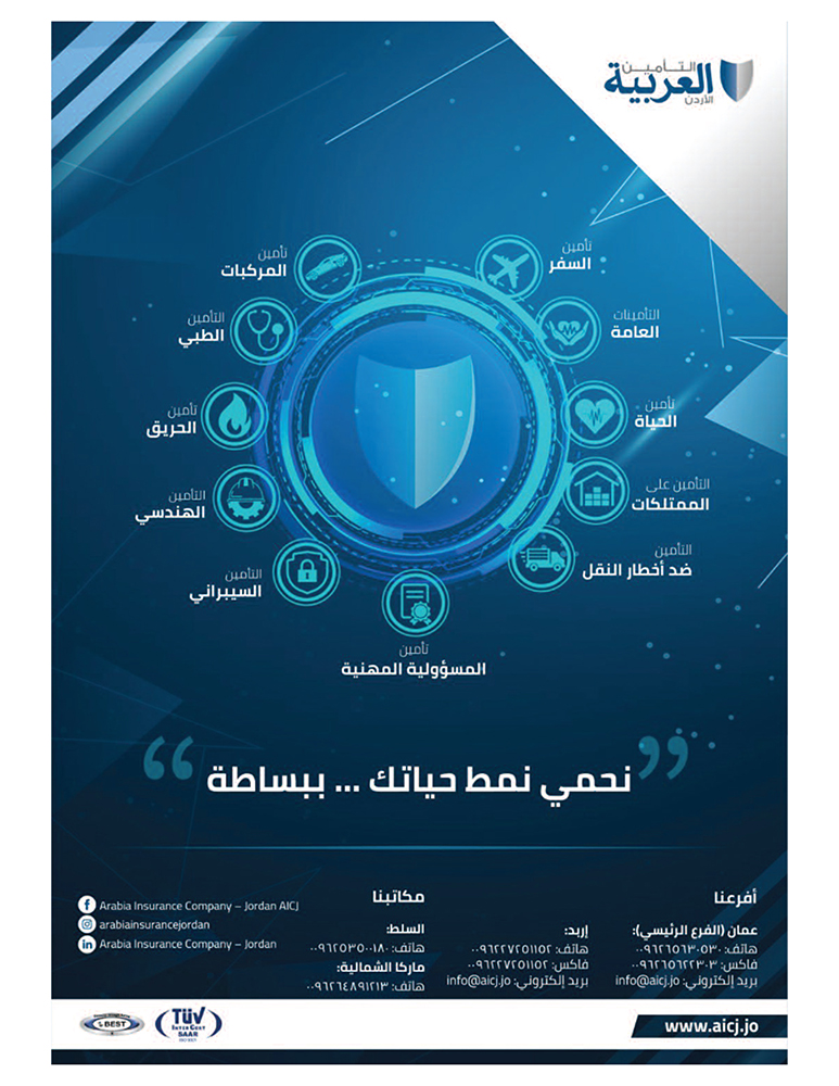 Arabia-Insurance-Company.jpg
